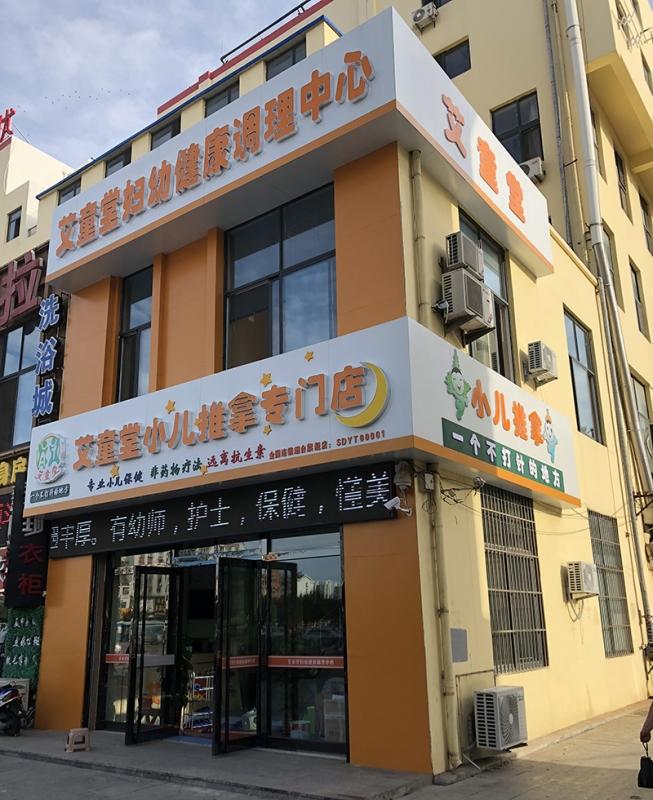 山东烟台旗舰店