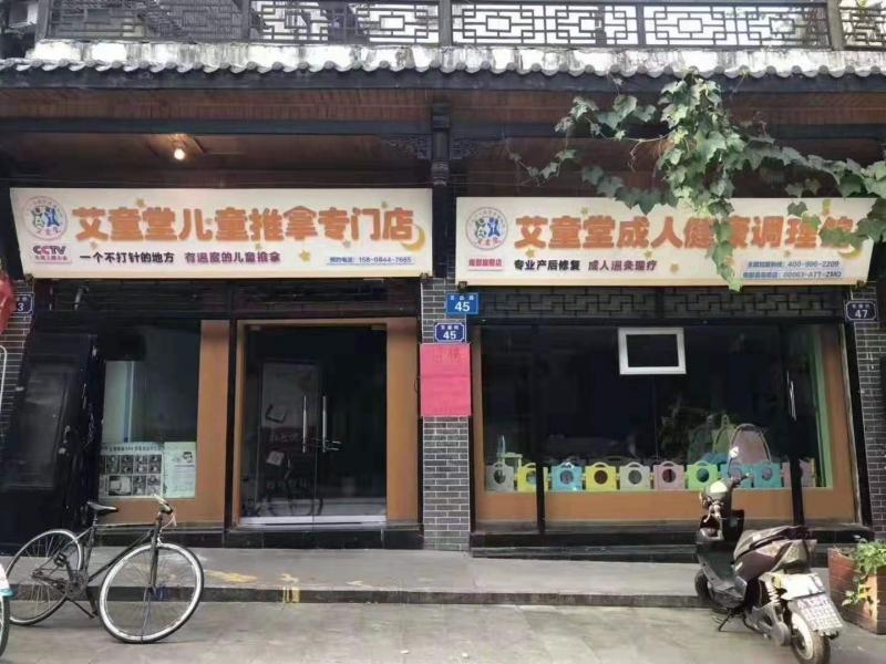 四川南部县专门店